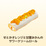 せとかオレンジと甘夏みかんのサワークリームロール