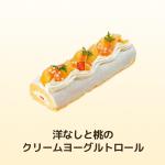 洋なしと桃のクリームヨーグルトロール